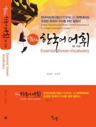 알토란 한국어 어휘(중 고급)