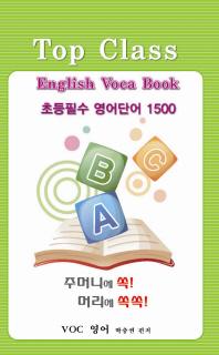초등필수 영어단어 1500(Top Class English Voca Book)