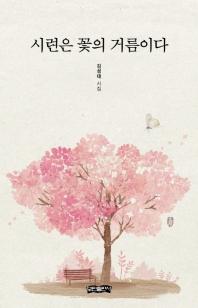 시련은 꽃의 거름이다