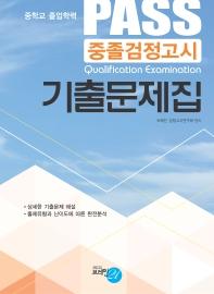 PASS 중졸검정고시 기출문제집(2021)