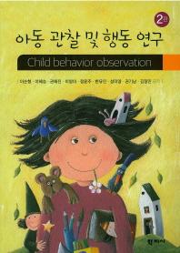 아동 관찰 및 행동 연구