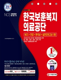 NCS 한국보훈복지의료공단 NCS+전공+한국사+실전모의고사 3회(2020 하반기)