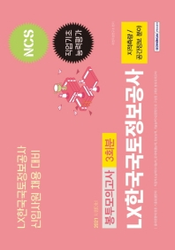 NCS Lx한국국토정보공사 지적측량 공간정보 분야 봉투모의고사 3회분(2021)