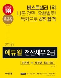 에듀윌 전산세무 2급 이론편+실무편+최신 기출(2020)