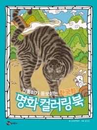 전통미가 돋보이는 한국화 명화 컬러링북