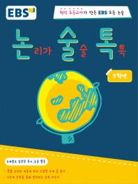 EBS 논술톡 논리가 술술 톡톡 5학년