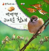 짹짹짹 귀여운 참새