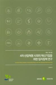 4차 산업혁명 시대의 혁신기업을 위한 입지정책 연구