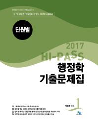 Hi-Pass 행정학 단원별 기출문제집 세트(2017)