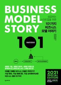 성공하는 스타트업을 위한 101가지 비즈니스 모델 이야기(2021 스페셜 에디션)
