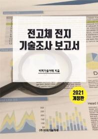 전고체 전지 기술조사 보고서(2021)