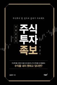 파워슈팅의 주식투자족보 시즌. 3