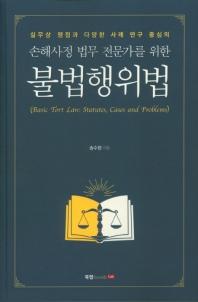 실무상 쟁점과 다양한 사례 연구 중심의 손해사정 법무 전문가를 위한 불법행위법