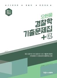 오현웅 경찰학 기출문제집+a(2022)