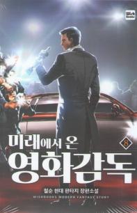 미래에서 온 영화감독. 8