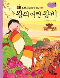 조선 시대 왕 이야기. 3: 왕의 어린 왕비