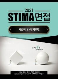 2021 STIMA 면접 지방직. 2: 경기도편