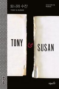 토니와 수잔