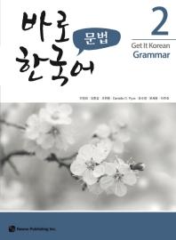 바로 한국어 문법. 2