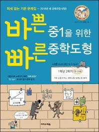 바쁜 중1을 위한 빠른 중학도형: 1학년 2학기(전 단원)(2018)
