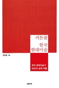 커튼콜 한국 현대미술