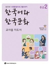 한국어와 한국문화 중급. 2(교사용 지도서)