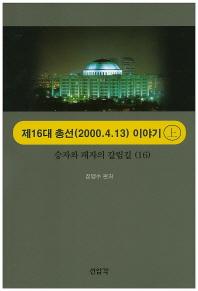 제16대 총선(2000.4.13) 이야기(상)