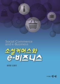 소셜커머스와 e-비즈니스