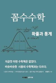 꼼수수학: 확률과 통계