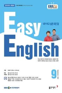 EBS FM Radio 초급영어회화(EASYENGLISH)(라디오) (2021년 9월호)