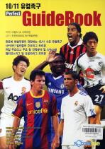 유럽축구(PERFECT GUIDEBOOK)(10/11)