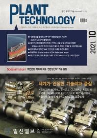 플랜트기술(2020년 10월호)