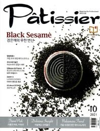 파티시에(Partissier)(2020년 10월호)