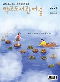 학교도서관저널 2020년 9월호(통권106호)