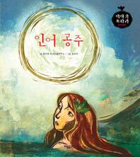 인어 공주_이야기 보따리 명작동화 29