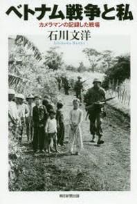 ベトナム戰爭と私 カメラマンの記錄した戰場