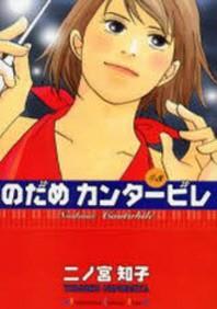 のだめカンタ-ビレ 3
