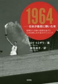 1964-日本が最高に輝いた年 敗戰から奇跡の復興を遂げた日本を映し出す東京オリンピック