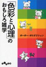 「色彩と心理」のおもしろ雜學