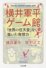 橫井軍平ゲ-ム館 「世界の任天堂」を築いた發想力