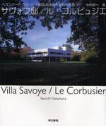 サヴォワ邸/ル.コルビュジエ