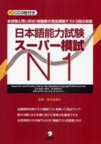日本語能力試驗ス―パ―模試N1 本試驗と同じ形式.問題數の完全模擬テスト3回分收錄