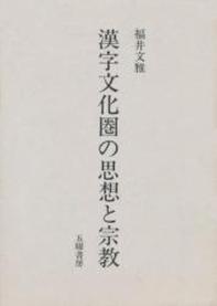 漢字文化圈の思想と宗敎-儒敎,準敎,道敎