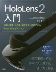 HOLOLENS 2入門 遠隔や現場での作業/訓練支援に活用できるMIXED REALITYデバイス