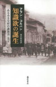 知識欲の誕生 ある小さな村の講演會 1895-96