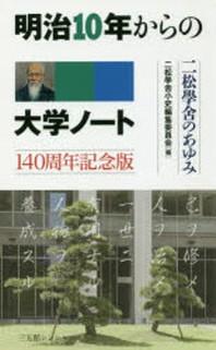 明治10年からの大學ノ-ト 二松學舍のあゆみ