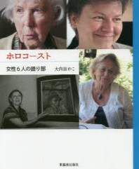 ホロコ-スト 女性6人の語り部