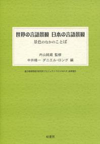 世界の言語景觀日本の言語景觀 景色のなかのことば