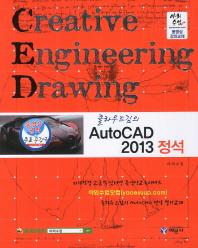 클라우드김의 AutoCAD 2013 정석
