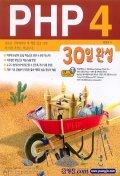 PHP 4(30일완성)(CD-ROM 1장포함)